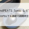 【SoundPEATS Sonic レビュー】5000円以下の完全ワイヤレスイヤホン【連続15時間再生・低遅延】