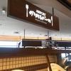 空港好きな人の空港れぽー:10日目