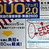 駿河屋さんで中古書籍3冊を購入…Duo2.0,総合英語 Forest 第5版,世界一上達が速い「英語耳」勉強法