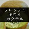 フレッシュなキウイを使ったカクテルレシピ7種【自宅で簡単】