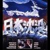 日本の異常気象は大丈夫か。映画「日本沈没」1973年版
