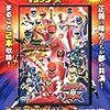 ゲキレンジャーファン感涙・・・ 劇場版 炎神戦隊ゴーオンジャー vs ゲキレンジャー
