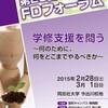 大学コンソーシアム京都主催の第20回FDフォーラムに参加しました(1日目)