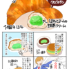 抹茶のほわとろクリームがたまらない 喜久水庵の「抹茶クロワッサン」を食べない理由がなかった