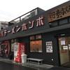泉佐野 「河童ラーメン本舗 泉佐野店」がやたらと美味い!その理由とは!?