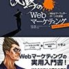 WEBマーケティングを楽しく学ぶ『沈黙のWEBマーケティング』