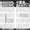 小室圭さんに毎月500万以上の税金が遣われている