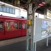 名鉄名古屋本線に乗り、笠寺観音にお参りに行きました。
