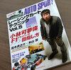 AUTO SPORTS レーシングカートテクニック Vol.5