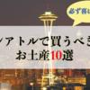 【シアトル旅行者必見!】~第1弾~ 現地留学生が選ぶ、必ず喜ばれるシアトルのお土産10選  #43