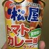 エースコック   松屋監修 夏野菜入りトマトカレー味ラーメン 実食レポート