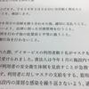 デイサービスの利用者数十人にマスクを着用させないでデイケアを行っている埼玉県内の社会福祉法人に施設内感染防止の申し入れ
