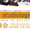 津田沼パルコ店にてStudioLogic大試奏会開催決定!