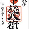 難読な名称の「ヤチマタ」神社「へ」参拝 〜ハ街神社の御朱印(千葉・八街市)