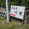 静岡、清水エリアのうなぎ屋さん。うなぎ以外のメニューもある川京