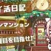 【プレイ日記】マジンマンション【8部屋目クリアに挑戦】