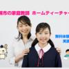 【社会】北海道公立高校入試ー過去問分析,出題傾向,受験勉強のポイント