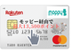 楽天カードはポイントサイト(モッピー)経由がおすすめ|最大13,500円相当のポイントゲット