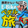 E-Bikeペダル旅スタート@日刊スポーツ