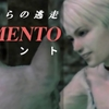 DEMENTO【#25】 投稿!