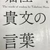 パパ30年ぶりの読書感想文(4)~堀江貴文の言葉~