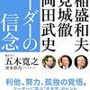 【感想】リーダーの信念(五木寛之 風のCafe)
