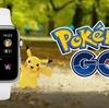 ポケモンGO Apple Watchに正式対応!ポケモン出現通知やポケストップ回収に距離カウント機能搭載