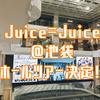 ハロプロ活動報告:Juice=Juice 11th シングルリリースイベント@サンシャインシティ噴水広場