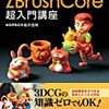 ZBrushCore 3日目。「設定、基礎知識」。
