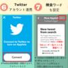 【5分でできる】Twitterの「チケットお譲り」ツイートを誰よりも早く知る方法