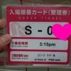 【12回目】2018/10/4(木)キッザニア東京2部(スタフレ延長)(S-0番台)