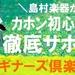 【ビギナーズ倶楽部】カホンセミナー開催決定!!【カホン】
