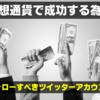 仮想通貨で成功する為にフォローすべきツイッターアカウント5選