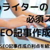 Webライターの必須スキル「SEO記事作成」