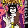 SHIORI EXPERIENCE ジミなわたしとヘンなおじさん (1)(2)