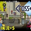 【Cross Code】クエストをやっていると全然前に進まないゲーム#5