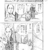 『夢酔独言』 八十四話 剣術道場の小吉