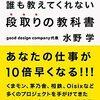 【新刊】世は「段取り」ブーム 誰も教えてくれない段取りの教科書