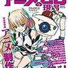 最近手がけた本『アニメCGの現場 2015』。