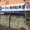 JR宇部新川駅。