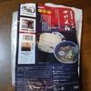 「中華蕎麦とみ田」つけめん@宅麺【お家麺34杯目】 【レビュー・感想】