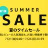Amazonで「夏のタイムセール」が開催中!非プライム会員でも参加可能!