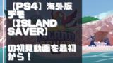 初見動画【海外版デモ】PS4【Island Saver】を遊んでみての感想!
