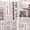 東京第一原子力発電所…だったかも?