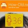今日の顔年齢測定 132日目
