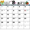 いまさら第2弾!!8月の家計簿