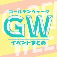 【2019ゴールデンウィーク特集!】金沢からいけるGWのイベントを厳選まとめ