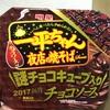 明星 一平ちゃん夜店の焼そば チョコソース 食べてみました