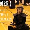【剣道】頭で勝つ!作戦で勝つ!試合中の考え方