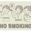 タバコ(ニオイ問題)について建設的に議論することは無理なのか?